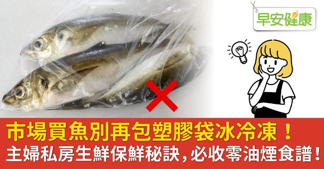 市場買魚別再包塑膠袋冰冷凍!主婦私房生鮮保...