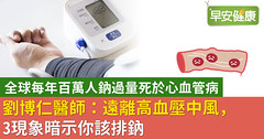 全球每年百萬人鈉過量死於心血管病!劉博仁醫師:遠離高血壓中風,3現象暗示你該排鈉