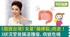 《戲說台灣》女星「腸爆裂」險逝!3狀況警覺腸道腫瘤、病變危機