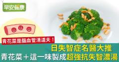 日失智症名醫大推!青花菜+這一味製成超強抗失智濃湯