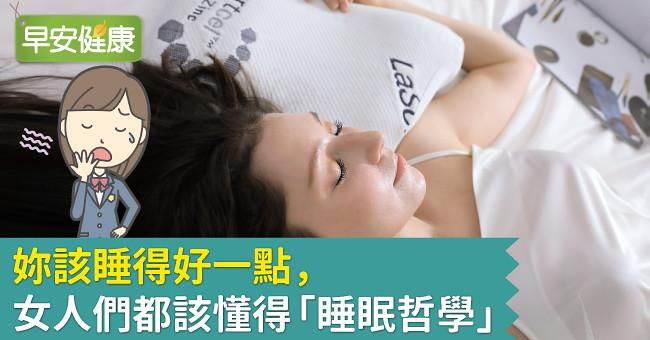 妳該睡得好一點,女人們都該懂得「睡眠哲學」