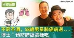 不菸不酒,58歲男星肺癌病逝...博士:預防肺癌這樣吃