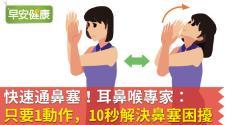 快速通鼻塞!耳鼻喉專家:只要1動作,10秒解決鼻塞困擾